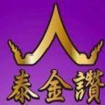 泰金球版分析-泰金運彩入口網