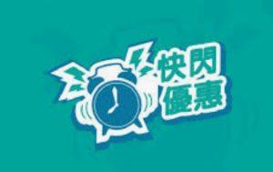 泰金代理優惠快閃-泰金888
