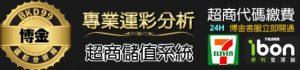 博金網|娛樂城註冊送體驗金