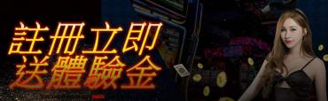 「九州娛樂」公佈體驗金優惠活動時間